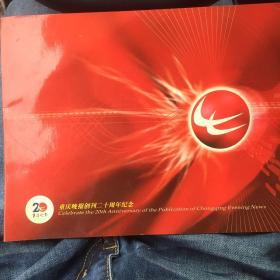 重庆晚报创刊二十周年纪念邮册