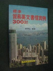 标准贸易英文书信实例300封