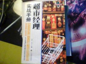 商务实战丛书1  超市经理实战手册 (从开业到扩展的超市经营全景读本)