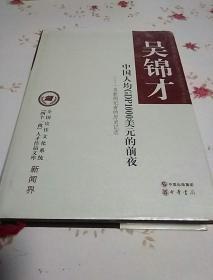 """全国宣传文化系统""""四个一批""""人才作品文库:中国人均GDP1000美元的前夜"""