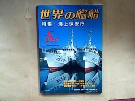 (日文原版) 世界の舰船 特集·海上保安厅 2000.5  特大号