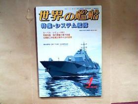 日文原版:世界の舰船 特集  2002年4