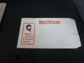 信封:敬祝毛主席万寿无疆,最高指示,毛主席头像(极有历史痕迹),集邮专栏可用。珍贵