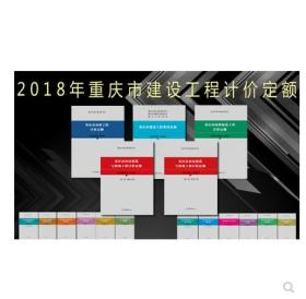 2018版重庆市建筑工程预算定额、2018版重庆市建设费用定额、施工机械台班定额