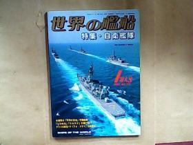 【日文原版】世界の舰船 特集。自卫舰队2002年  1特大号