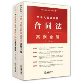 中华人民共和国合同法案例全解(下册)