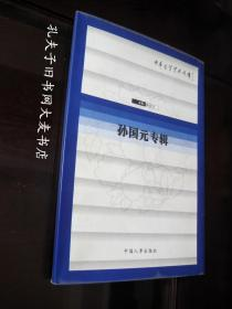 《中华医学学术文库 孙国元专辑》