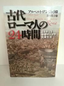 古罗马人的24小时 古代ローマ人の24时间 ---よみがえる帝都ローマの民众生活 (河出文库) (欧洲史) 日文原版书