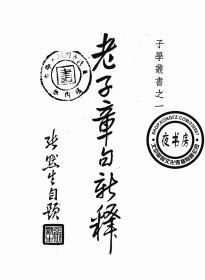 【复印件】老子章句新释-1948年版--子学丛书