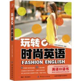 玩转C时尚英语