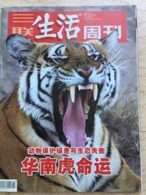 三联生活周刊2007年全年48期(少第8期) x52