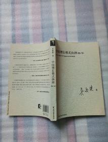 中国增长模式抉择(增订版)