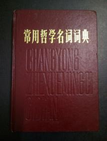常用哲学名词词典