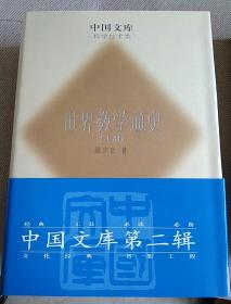 世界数学通史(上下册)精装