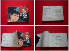 《红皮包窃案》。福建1984.6一版一印33万册万册,6751号,连环画