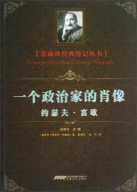 茨威格经典传记丛书:一个政治家的肖像