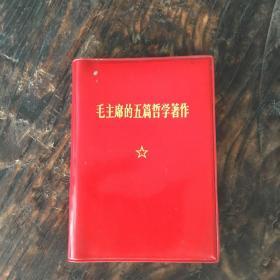 毛主席的五篇哲学著作 林题 毛像林题 70年1版1印