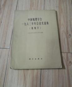 中国地理学会一九六三年年会论文选集《地貌学》