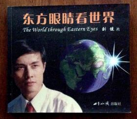 东方眼睛看世界