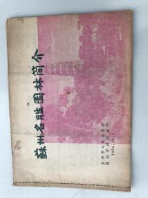 苏州名胜园林简介(1956年)