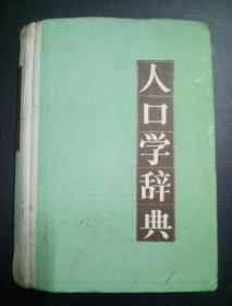 人口学辞典