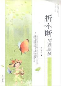 原创阅读文库小小说 折不断的蝴蝶梦