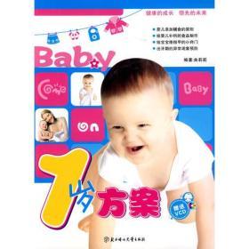 Baby1歲方案