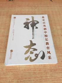 北京百名初中校长教育风采