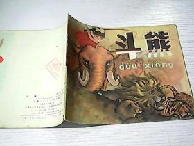 斗熊(彩色连环画)