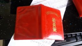 农村供销合作社联合社社员证二本(1984年换证)(关店甩卖,变现资金)