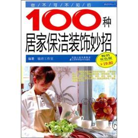 你不可不知的100种居家保洁装饰妙招 敏涛工作室著 江苏科学