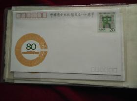 1992JF.37.(1-1)《中国历史博物馆成立八十周年》纪念邮资信封