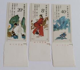 J136 明代地理家旅行家徐霞客诞生四百周年邮票(带厂铭)