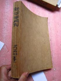 《新华半月刊》合订本、1957年 (1、2、3月)完整品佳