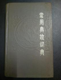 常用典故辞典