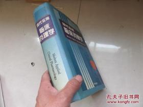 现代实用临床药理学 【16开精装厚册】北京一版一印.