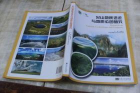火山地质遗迹与地质公园研究 (平装大16开   2015年12月1版1印   有描述有清晰书影供参考)