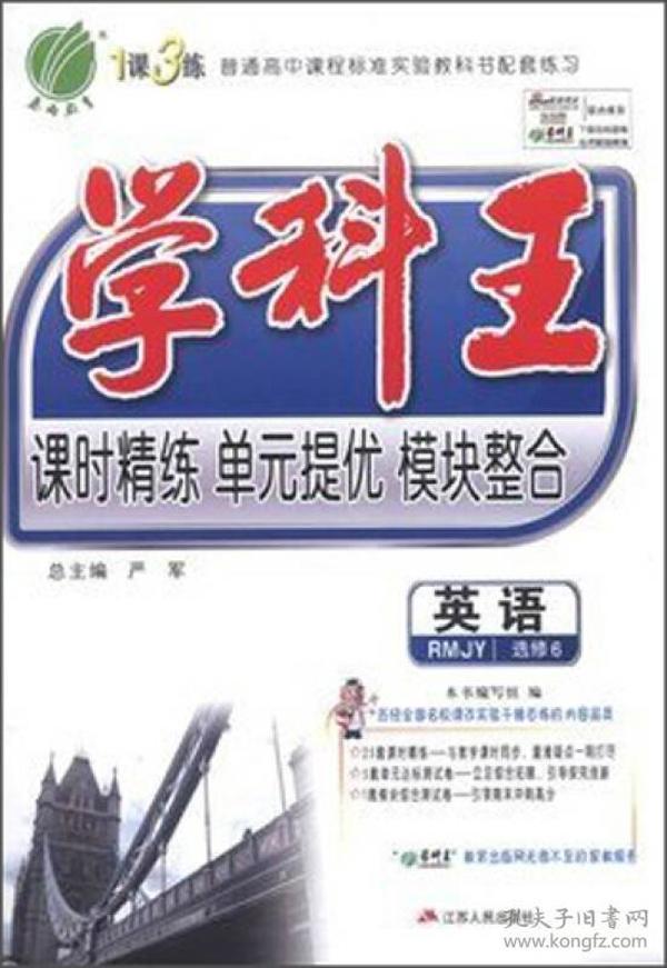 英语(选修6RMJY)/学科王