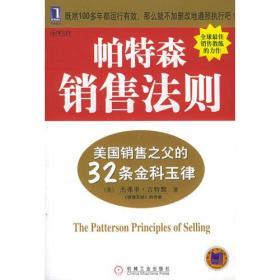 帕特森销售法则