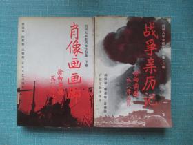 刘邓大军老战士作品集【上下卷】---战争亲历记.上卷、肖像画画廊.下卷