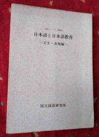 日本语と日本语教育(文字·表现编)日文原版