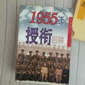 1955年授衔回眸【68号