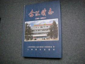 金汇续志(1985-2002)上海地方志 16开精装