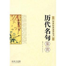 传世经典鉴赏丛书:历代名句鉴赏 谢谦 长江文艺出版社