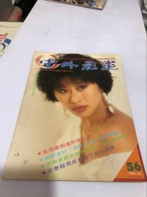 中外影画 1984 56 封面叶倩文
