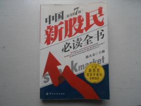中国新股民必读全书原书第7版