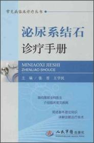 常见病临床诊疗丛书:泌尿系结石诊疗手册