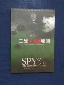 《二战间谍战秘闻》