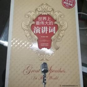 超值典藏:世界上最伟大的演讲词
