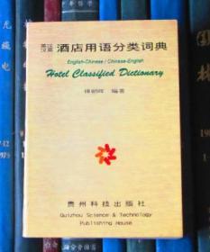 英汉汉英酒店用语分类词典(English-Chinese/Chinese-English Hotel Classified Dictionary)